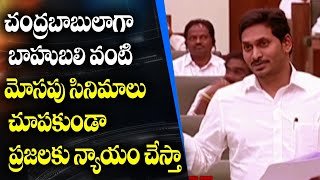 AP Assembly: CM Jagan Speaks On Resolution Of Legislative ..