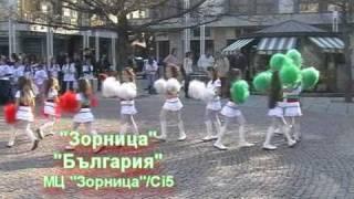 """ДЕТСКА ВОКАЛНА ГРУПА """"ЗОРНИЦА"""" - """" БЪЛГАРИЯ"""""""