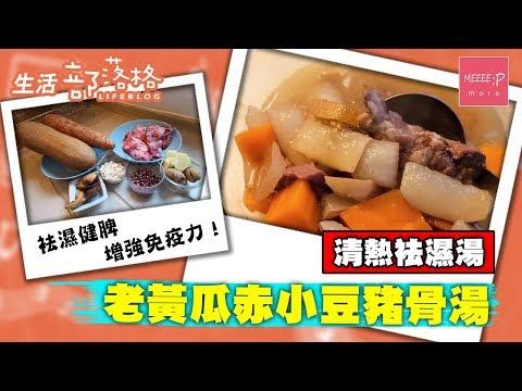 【清熱袪濕湯】老黃瓜赤小豆豬骨湯 袪濕健脾 增強免疫力!