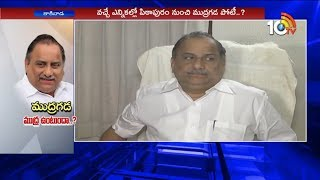 Mudragada likely to contest from this constituency from Y..