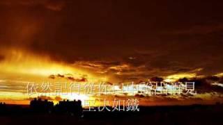 周傳雄-黃昏.wmv