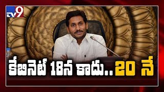 AP Cabinet meeting postponed to Monday..