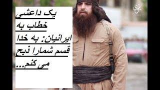 صحبتهای تکان دهنده تکفریهای داعش درباره ایرانیان     -