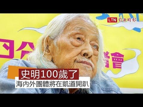 台獨歐吉桑史明100歲了!海內外團體將在凱道開趴