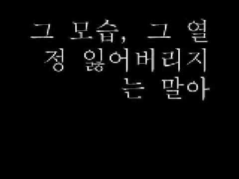 The Grace - My Everything (Passion) Korean Lyrics