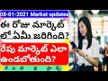daily stock market updates in telugu| daily market updates in telugu|as on date 08-01-2021 nifty