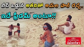 Tollywood beautiful actress Amala Paul beach video goes vi..