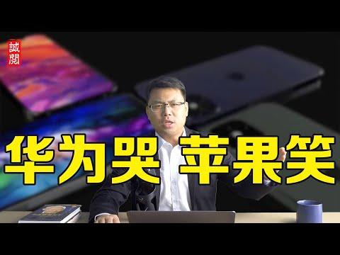 华为苹果冰火两重天!苹果2020秋季新品发布会:高通5G芯片延后、iPhone12推迟!