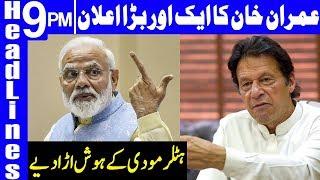Another Huge Announcement by PM Imran Khan   Headlines & Bulletin 9 PM   21 Aug 2019   Dunya News