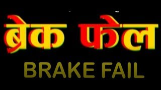 Brake Fail ,7th  May 2018,Full Episode 79