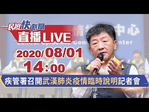 0801疾管署召開武漢肺炎疫情臨時說明記者會|民視快新聞|