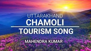 Uttarakhand chamoli  Tourism song | Mahendra kumar