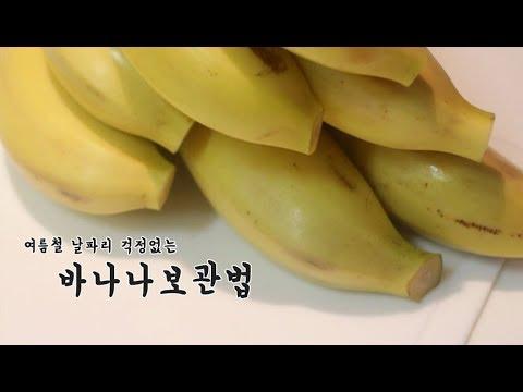 여름 바나나 보관법, 냉장보관으로 초파리 걱정 끝!