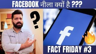 Fact Friday #3 - Why Is Facebook Blue??? Crazy Tech Facts🔥🔥🔥