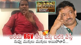Defeat for RGV as Amma Rajyamlo Kadapa Biddalu released wi..