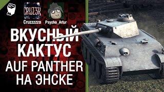 Вкусный кактус №7: Auf. Panther на Энске - От Psycho_Artur и Cruzzzzzo