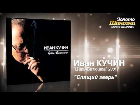 Иван Кучин - Спящий зверь (Audio)