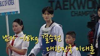 [경기영상] -68kg 이대훈 결승전