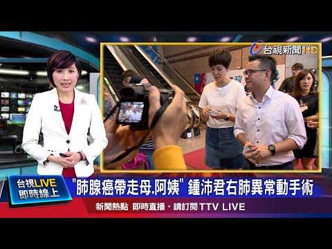 """右肺異常增生 議員鍾沛君手術""""1/7全新人生"""""""