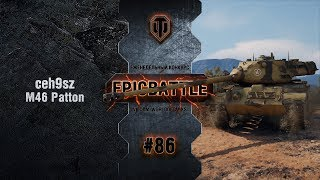 Превью: EpicBattle #86: ceh9sz / M46 Patton