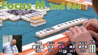 【麻雀】Focus M 2nd season#44
