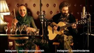 Tabani - Saeed Modarres _ Mehrnaazdabirzadeh
