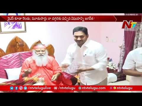 CM Jagan visits Sri Ganapati Sachidananda Swami ashram in Vijayawada, offers prayers