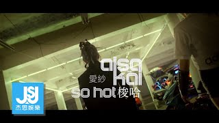 愛纱 AiSa《梭哈 So Hot》Official Music Video