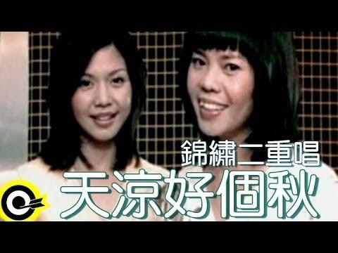 錦繡二重唱-天涼好個秋 (官方完整版MV)