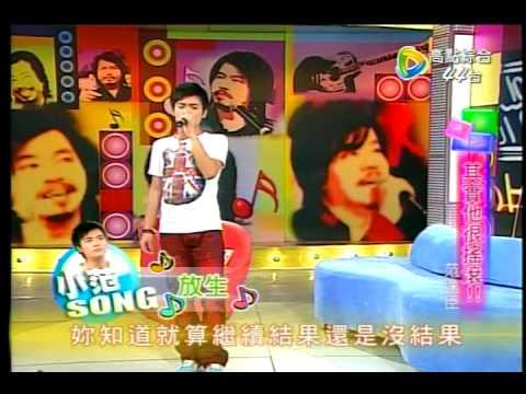 范逸臣- 放生 [090124 TV Live]