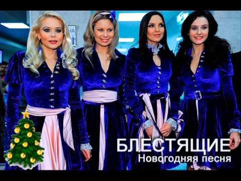 Блестящие - Новогодняя песня (Версия 2012)