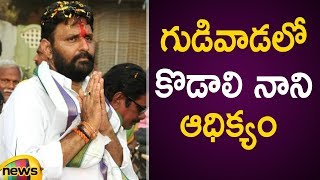Kodali Nani Got Lead At Gudivada In AP Elections 2019   AP Election Result Updates   Mango News