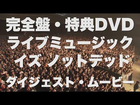 サンボマスター「はじまっていく たかまっていく E.P.」完全盤特典DVDダイジェストムービー