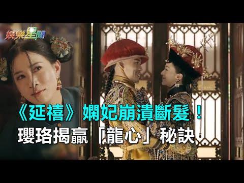 《延禧》嫻妃崩潰斷髮!瓔珞揭贏「龍心」秘訣|三立新聞網SETN.com
