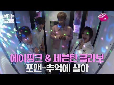[M2]☆듀엣라이브☆에이핑크(Apink)정은지&세븐틴(Seventeen)승관_추억에살아