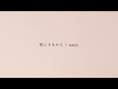 wacci 『歌にするから』リモートライブTAKE