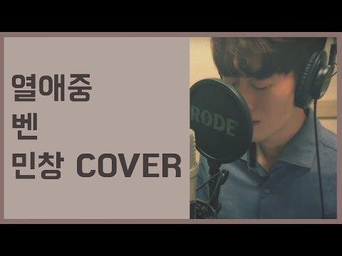 열애중 - 벤 (Love, Ing - BEN) (남자 Ver.) Covered By 김민창 Minchang KPOP 히든싱어 책받침 강타