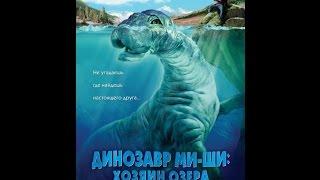 Динозавр Ми-ши: Хранитель Озера(2005)