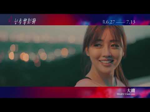 2019台北電影節|台北電影獎:劇情長片 Taipei Film Awards Narrative Features|精采片花