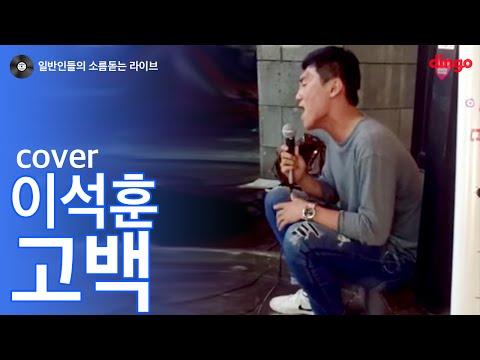 [일소라] 휴가나온 병장이 술먹고 부르는 '고백 (이석훈)' 일반인 cover