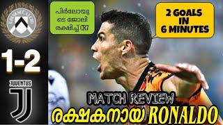 Udinese 1-2 Juventus Match Review | അവസാന ആറ് മിനിറ്റിൽ 2 ഗോളുമായി Ronaldo !! പിർലോയെ രക്ഷിച്ച്  CR7