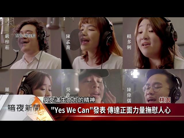 黃連煜創作防疫歌 歌手合唱「Yes We Can」