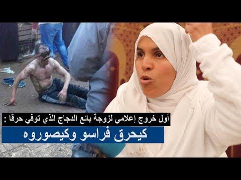 أول خروج إعلامي لزوجة بائع الدجاج الذي توفي حرقا : كيحرق فراسو وكيصوروه