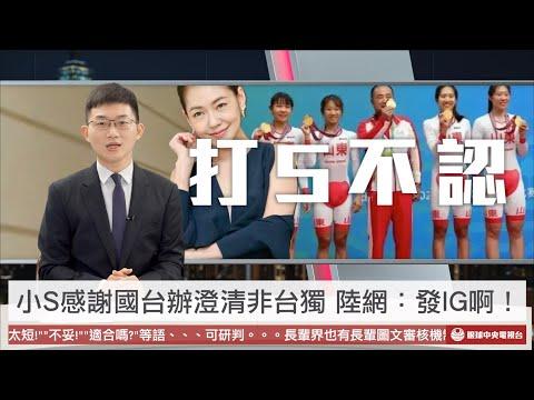 【央視一分鐘】小S感謝國台辦助澄清「不是台獨」 王力宏違規聚會引熱議|眼球中央電視台