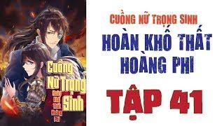 CHƯƠNG 41 - CUỒNG NỮ TRỌNG SINH - HOÀN KHỐ THẤT HOÀNG PHI