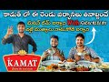 Kamat Restaurant In Vizag || Mutton Dum Biryani || Chitti Mutyala Natukodi Palav || With Subscribers