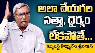 Kommineni Srinivasa Rao about YS Jagan On Polavaram Projec..
