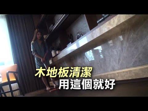 清潔木地板 沒你想像的那麼難   台灣蘋果日報