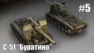 Let's play! WoT. C-51, эпизод пятый
