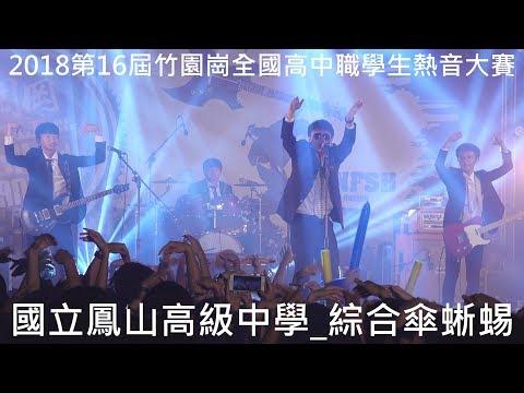2018 第16屆竹園岡熱音大賽 鳳山高中 第二名/亞軍 4K UHD